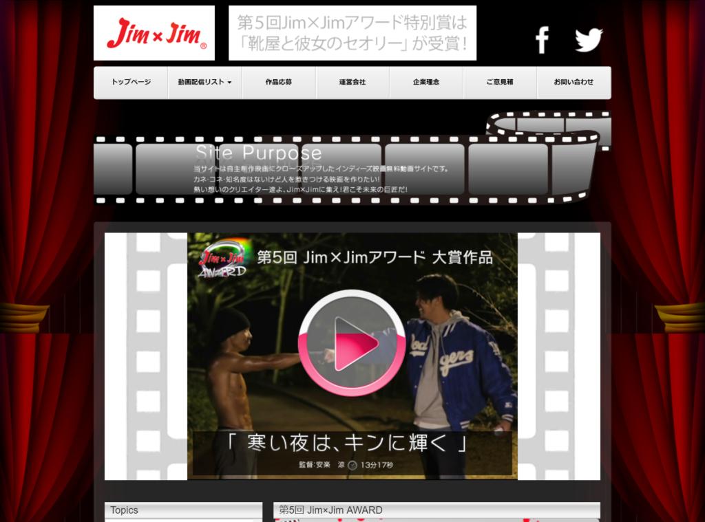 ★【無料動画サイト】インディーズ映画動画無料サイト「Jim xJim」