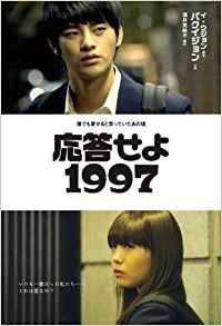 ★【無料・日本語字幕・吹替】韓国ドラマ「応答せよ1997」動画