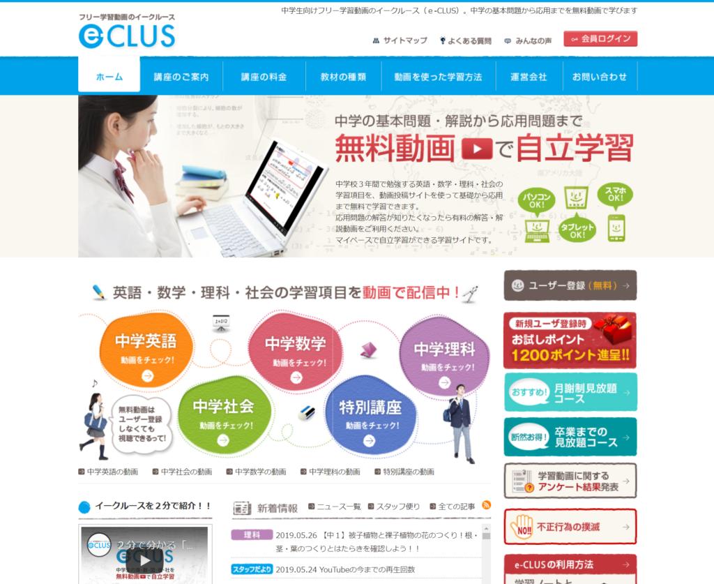 ★【無料視聴】中学生向け無料学習動画サイト「イークルース/e-CLUS」